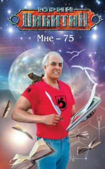 Мне - 75