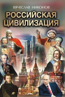 Вячеслав Никонов - Российская цивилизация