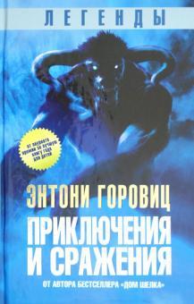 Легенды: Приключения и сражения