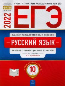 ЕГЭ 2022 Русский язык. Типовые экзаменационные варианты. 10 вариантов Цыбулько