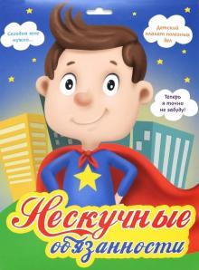Нескучные обязанности (супергерой)