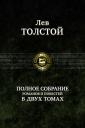 Полное собрание романов и повестей в двух томах. Том 1