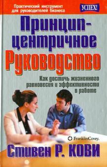 Принцип-центричное руководство