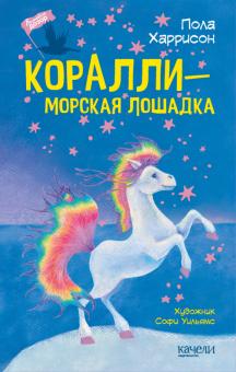Коралли - морская лошадка