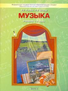 Музыка. 5 класс. Учебник. ФГОС