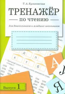Тренажер по чтению. Выпуск 1