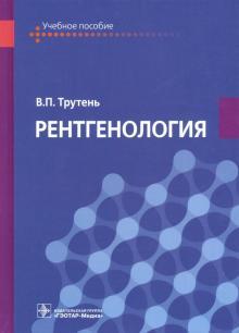 Рентгенология. Учебное пособие - Виктор Трутень
