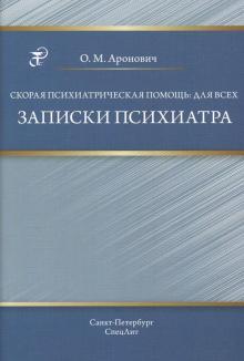 Скорая психиатрическая помощь: для всех - Олег Аронович