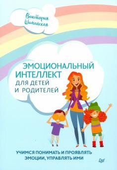 Эмоциональный интеллект для детей и родителей. Учимся понимать и проявлять эмоции, управлять ими