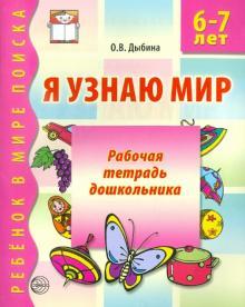 Я узнаю мир. Рабочая тетрадь для детей 6-7 лет - Ольга Дыбина