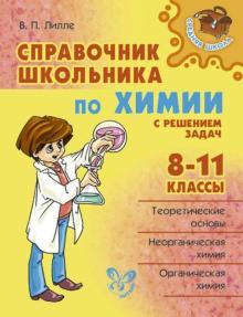 Справочник школьника по химии с решением задач. 8-11 классы