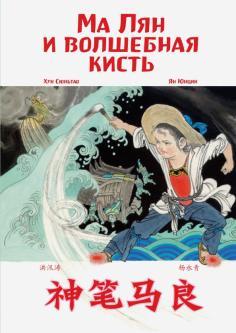 Читаем по-китайски. Волшебные сказки