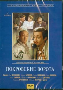 Покровские ворота (DVD)