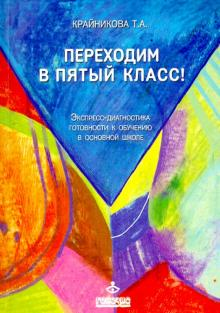 Переходим в пятый класс! Экспресс-диагностика готовности к обучению в основной школе - Татьяна Крайникова