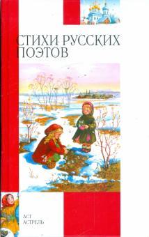 Стихи русских поэтов: [XIX-XX вв.]
