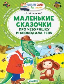 Маленькие сказочки про Чебурашку и Крокодила Гену - Эдуард Успенский
