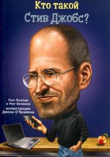 Кто такой Стив Джобс?