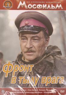 Фронт в тылу врага (DVD)