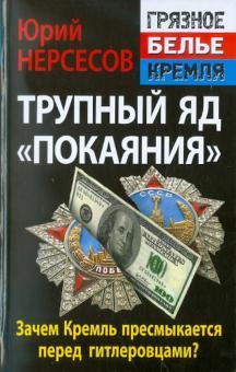 Трупный яд «покаяния». Зачем Кремль пресмыкается перед гитлеровцами? - Юрий Нерсесов