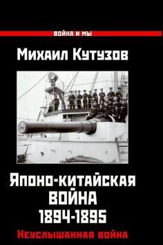 Война и мы