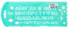 Трафарет букв и цифр №13 с символами (в ассортименте) (ТТ31)
