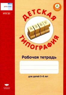 Детская типография. Рабочая тетрадь для детей 5-8 лет. ФГОС ДО