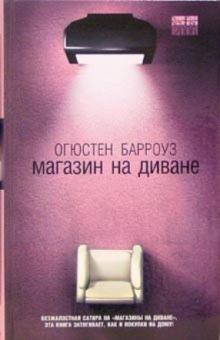 Магазин на диване