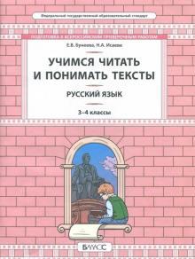 Русский язык. 3-4 класс. Развитие умений смыслового чтения. Универсальные учебные материалы