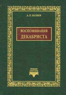 Воспоминания декабриста о пережитом и перечувствованном - Александр Беляев