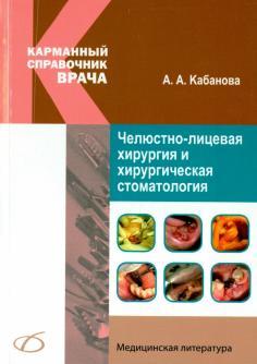 Карманный справочник врача
