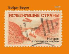 Исчезнувшие страны. 1840-1970