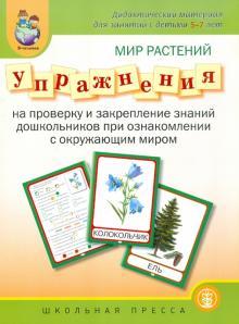 Мир растений. Упражнения на проверку знаний дошкольников при ознакомлении с окружающим миром