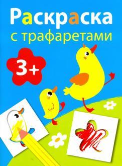 20 карточек в коллекции «Раскраски-трафареты» пользователя Алина З ... | 330x243