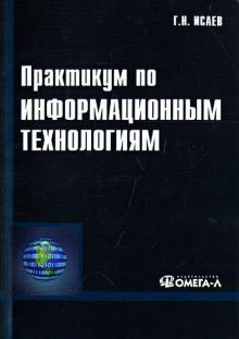 Практикум по информационным технологиям. Учебное пособие - Георгий Исаев