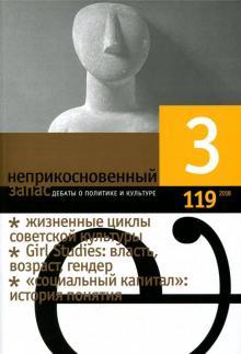 Неприкосновенный запас. 2018. № 3
