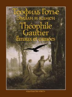 Эмали и камеи