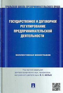 Государственное и договорное регулирование предпринимательской деятельности. Коллективная монография
