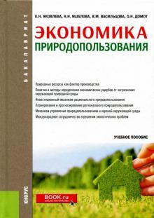 Экономика природопользования (для бакалавров). Учебное пособие - Васильцова, Яковлева, Яшалова