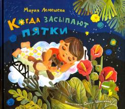 Лемешева, Мария Николаевна — Википедия | 213x246