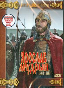 Ярослав Мудрый (DVD)