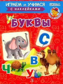 Буквы - Ирина Шестакова
