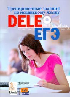 Тренировочные задания по испанскому языку DELE и ЕГЭ (+CDmp3)