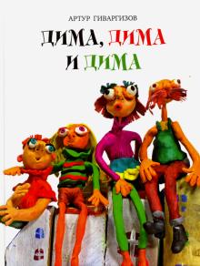 Дима, Дима и Дима