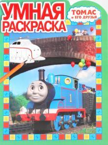 """Книга: """"Умная раскраска """"Томас и его друзья"""" (№ 0939 ..."""