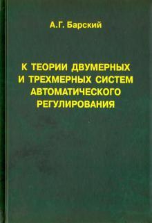 К теории двумерных и трехмерных систем автоматического регулирования. Монография - Анатолий Барский