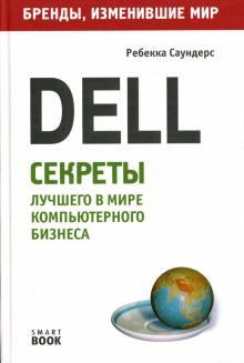Dell: секреты лучшего в мире компьютерного бизнеса