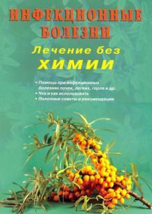 Инфекционные болезни. Лечение без химии
