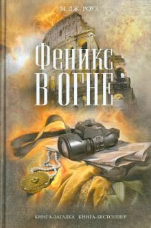 """Книга: """"Феникс в огне"""" - М. Роуз. Купить книгу, читать ..."""