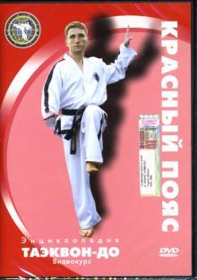Энциклопедия  таэквон-до: Красный пояс (DVD)