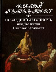 Былой Петербург